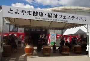 写真:とよやま健康・福祉フェスティバル